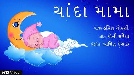 Chanda Mama | Gujarati Children Song | Fari Hasta Ramta | Dravita Choksi | Ashit Desai | Annie
