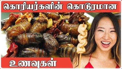 15 Weirdest Korean Foods | Tamil Explanation