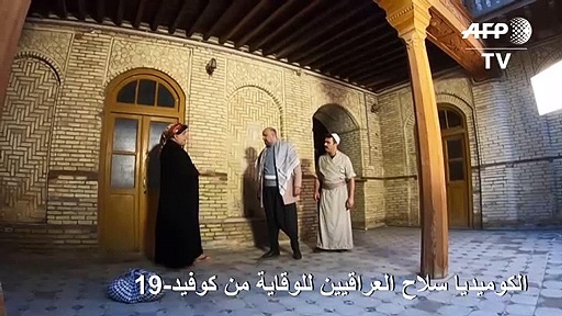 الكوميديا سلاح العراقيين للوقاية من كوفيد-19