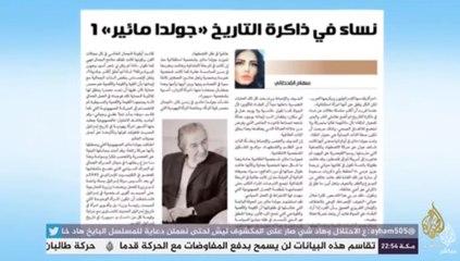 المسائية - مقال بصحيفة 'الجزيرة' السعودية يشيد برئيسة الوزراء الإسرائيلية السابقة غولدا مائير'