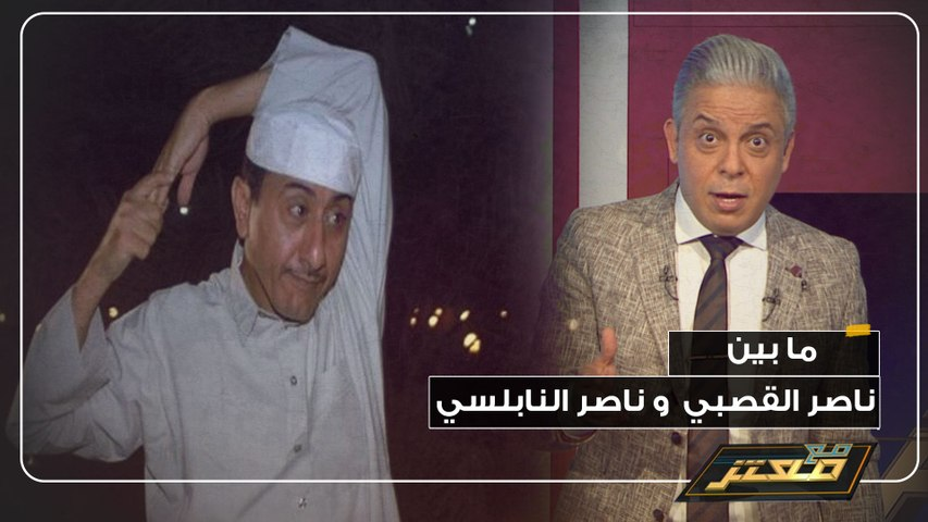 الحلقة الكاملة لـ برنامج مع معتز مع الإعلامي معتز مطر 04/5/2020