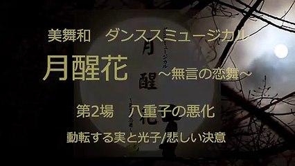 12-13「月醒花~無言の恋舞~」【期間限定】