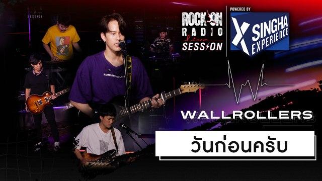 วันก่อนครับ - Wallrollers | RockOn LIVE Session