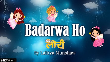 Badarwa Ho | Hindi Lori (Lullaby) Song | Animated song | Lalitya Munshaw | RedRibbonKids