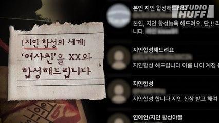 """""""여자 지인의 얼굴을 XX와 합성해드립니다"""" 지인 합성이 은밀해진 이유(feat. 트위터, 텀블러)   사건 로그인 EP.04"""