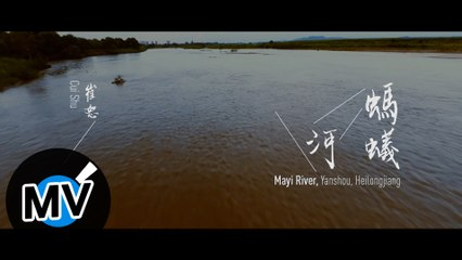 崔恕【螞蟻河】Official Music Video