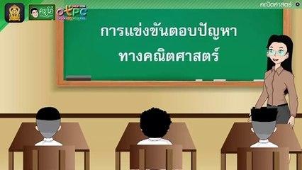 สื่อการเรียนการสอน โจทย์ปัญหาการลบ (ตอนที่ 2) ป.4 คณิตศาสตร์