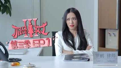 《极品女士3》第1集 Wonder Lady S3 EP1(宋佳/姚晨/大鹏/乔任梁/郭采洁/陈伟霆/孔连顺/姜潮)  Caravan中文剧场