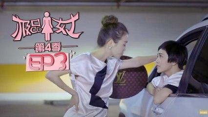 《极品女士4》第3集 Wonder Lady S4 EP3(魏晨/陈晓/乔杉/宋佳/文章)  Caravan中文剧场
