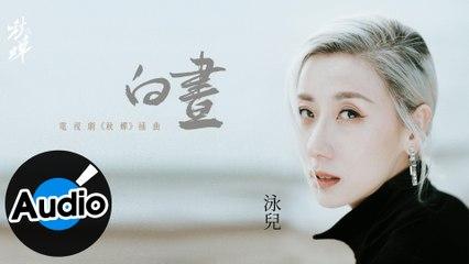泳兒【白晝】Official Lyric Video - 電視劇《秋蟬》插曲
