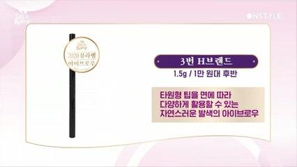 [겟잇뷰티2020]지속력&밀착력 1위★뷰라벨 아이브로우★대.공.개!