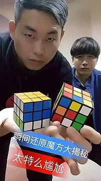 Tour de magie rubik's cube