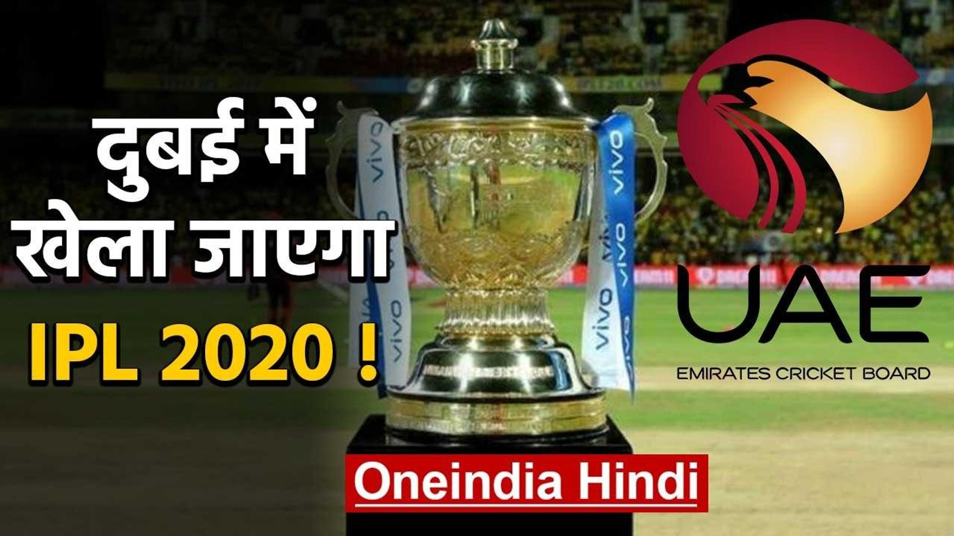 IPL 2020: Emirates Cricket Board has offered to host the 13th IPL season in the UAE| वनइंडिया हिंदी