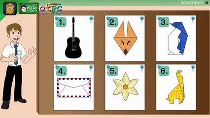 สื่อการเรียนการสอน รูปสมมาตร (ตอนที่ 1) ป.4 คณิตศาสตร์
