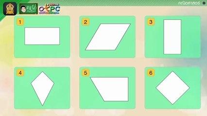 สื่อการเรียนการสอน รูปสี่เหลี่ยมมุมฉาก รูปสี่เหลี่ยมจัตุรัส และรูปสี่เหลี่ยมผืนผ้า (ตอนที่ 1)ป.4คณิตศาสตร์