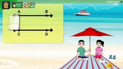 สื่อการเรียนการสอน เส้นขนาน (ตอนที่ 2) ป.4 คณิตศาสตร์