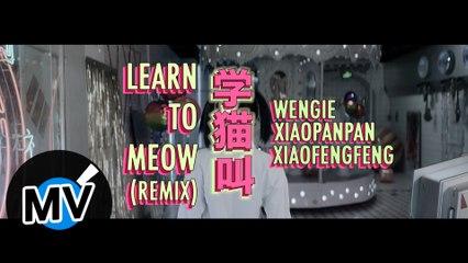 小潘潘(潘柚彤)&小峰峰(陳峰)&Wengie黃文潔【學貓叫(Remix版)】Official Music Video