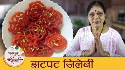 झटपट जिलेबी | १५ मिनटात बनवा खुसखुशीत जिलेबी | Instant Jalebi Recipe | Indian Sweet Recipe | Dipali