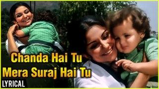 Chanda Hai Tu Mera Suraj Hai Tu | Lyrical Song | Aradhana Movie | Rajesh Khanna | Sharmila Tagore