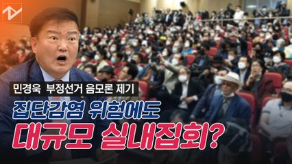 집단감염 위험에도 실내집회 강행한 민경욱
