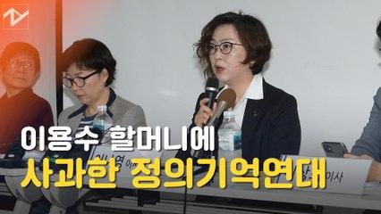"""정의연 """"이용수 할머니께 사과…운동방향 재설정"""""""