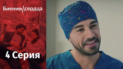 Биение сердца - Kalp Atışı - 4 серия