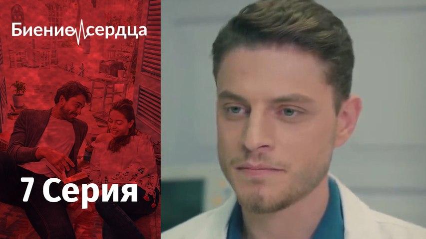 Биение сердца - Kalp Atışı - 7 серия