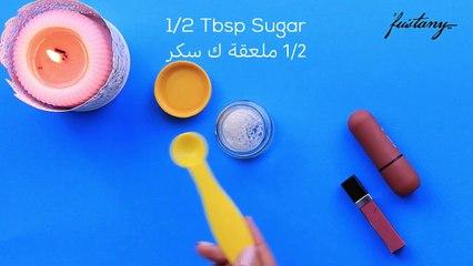 DIY Lip Scrub With Only 3 Ingredients - اصنعي بنفسك سكراب للشفاه ب3 مكونات فقط
