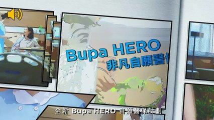 Bupa Hero CN 15s