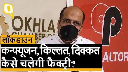 Lockdown छूट पर कंफ्यूजन, Okhla Chamber Of Industries के चेयरपर्सन से बात   Quint Hindi