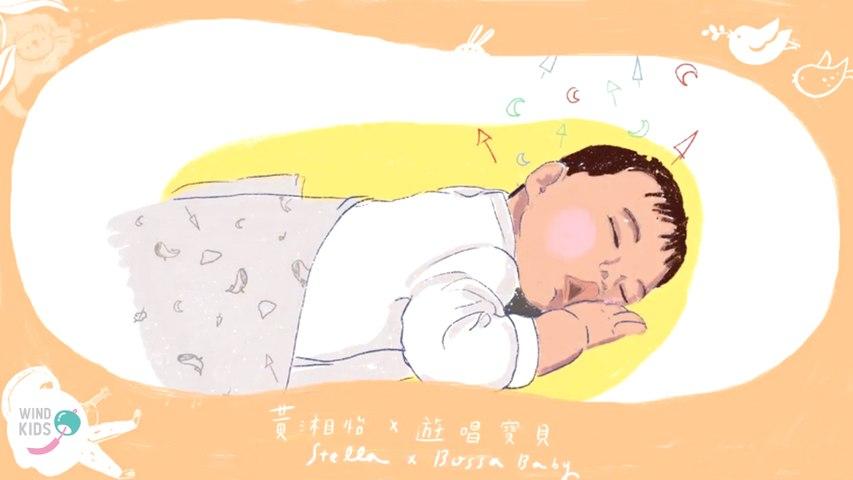 """黃湘怡 X 遊唱寶貝 - 一首搖籃曲《遊唱動物園》 / Stella x Bossa Baby -A Lullaby for My Little One """"Bossa Zoo"""""""