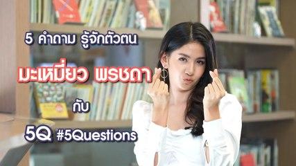 5Q-5Questions | 5 คำถามรู้จักตัวตน #มะเหมี่ยวพรชดา