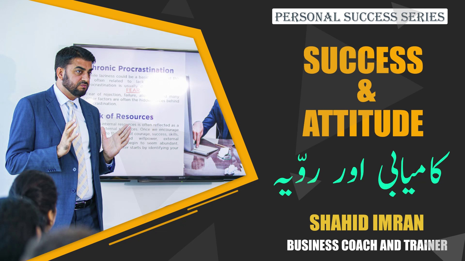 Success & ATTITUDE || Shahid Imran Business Coach and Trainer || Reader Leader