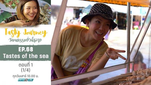 Tasty Journey วัฒนธรรมยั่วน้ำลาย | Tastes of the sea ตอนที่ 1 (1/4)