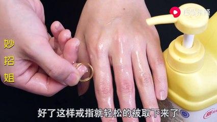 【How to wear a small size ring】戒指戴久了,取不下来怎么办?教你一招,一根绳子就能轻松搞定