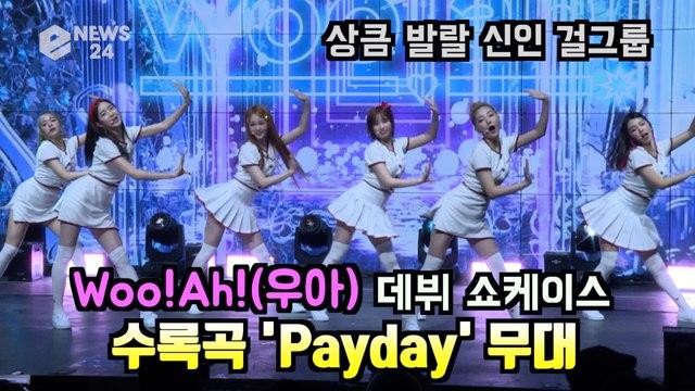 woo!ah!(우아), 러블리함 가득~ 수록곡 'Payday' 무대