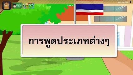 สื่อการเรียนการสอน การพูดประเภทต่างๆ ป.4 ภาษาไทย