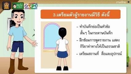 สื่อการเรียนการสอน การพูดรายงาน ป.4 ภาษาไทย