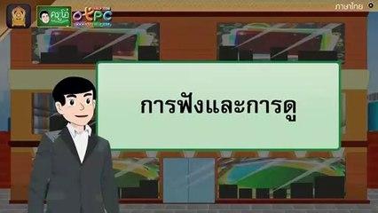 สื่อการเรียนการสอน การฟังและการดู ป.4 ภาษาไทย