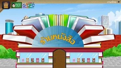 สื่อการเรียนการสอน การเลือกอ่านหนังสือ ป.4 ภาษาไทย