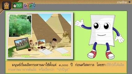 สื่อการเรียนการสอน การแสดงความคิดเห็น นิทานเรื่อง กระดาษนี้มีที่มา ป.4 ภาษาไทย