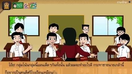 สื่อการเรียนการสอน การแสดงความคิดเห็นเรื่อง คนดีศรีโรงเรียน ป.4 ภาษาไทย