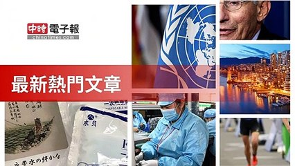 covid-19.chinatimes.com-copy5-20200514-10:10