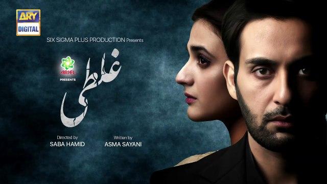 Ghalati Episode 23 - Presented by Ariel - Teaser - ARY Digital Drama