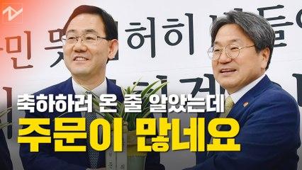 청와대 축하받은 주호영…화기애애 속 견제구?