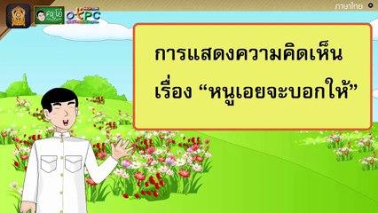 สื่อการเรียนการสอน การแสดงความคิดเห็นเรื่อง หนูเอยจะบอกให้ ป.4 ภาษาไทย