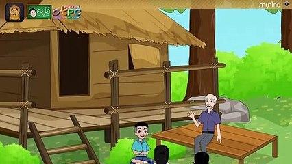 สื่อการเรียนการสอน การแสดงความคิดเห็นเรื่อง น้ำผึ้งหยดเดียว ป.4 ภาษาไทย