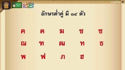 สื่อการเรียนการสอน การอ่านผันคำ ป.4 ภาษาไทย
