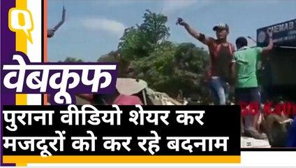 Kathua की वीडियो को Surat का बता Migrant Workers को बदनाम करने की कोशिश