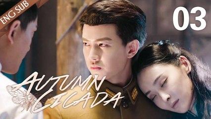 [ENG SUB] Autumn Cicada 03  (Allen Ren, Li Man) (2020)
